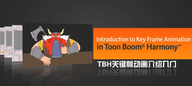 Toon Boom Harmony关键帧动画介绍入门(DT出品)