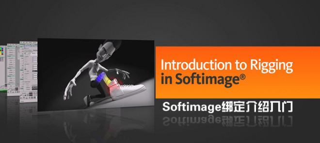 Softimage绑定介绍入门教程(Digital Tutors出品)