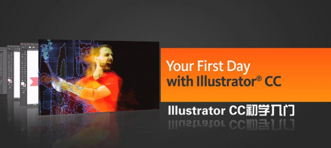 Illustrator CC初学入门教程(Digital Tutors出品)