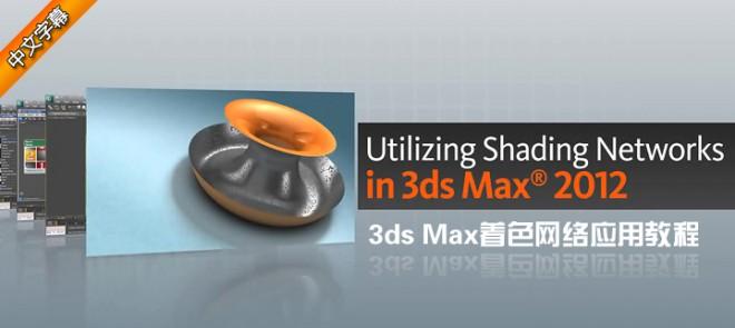 3ds Max着色网络应用教程