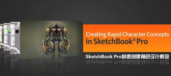 SketchBook Pro快速创建角色设计概念(DT出品)