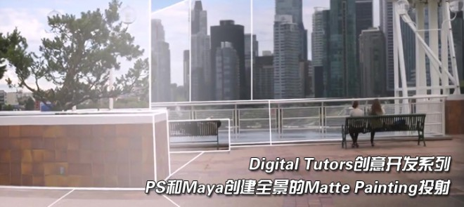 DT创意开发系列PS和Maya创建全景Matte Painting投射