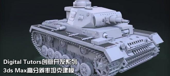 Digital Tutors创意开发系列3ds Max高分辨率坦克建模
