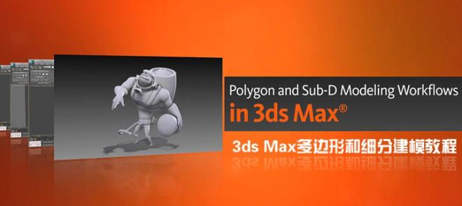 3ds Max多边形和细分建模