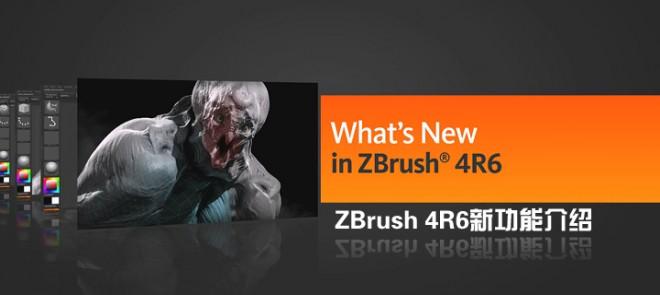 ZBrush 4R6�¹��ܽ���(Digital Tutors��Ʒ)