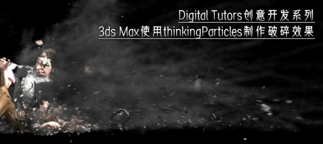 DT创意开发系列3ds Max使用thinking Particles制作破碎效果