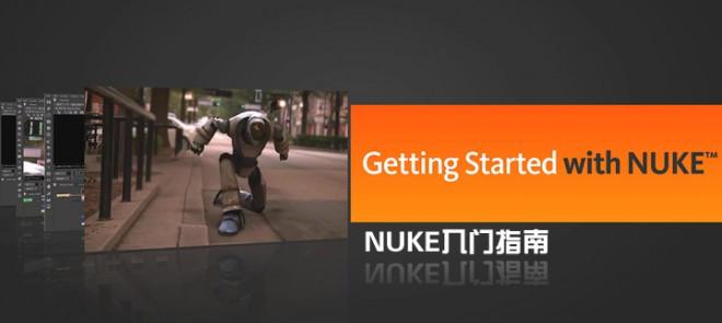 NUKE入门指南视频教程(Digital Tutors出品)