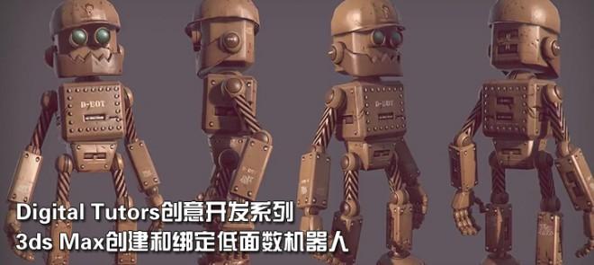 DT创意开发系列3ds Max创建和绑定低面数机器人