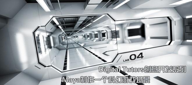 Digital Tutors创意开发系列Maya制作一个科幻游戏场景