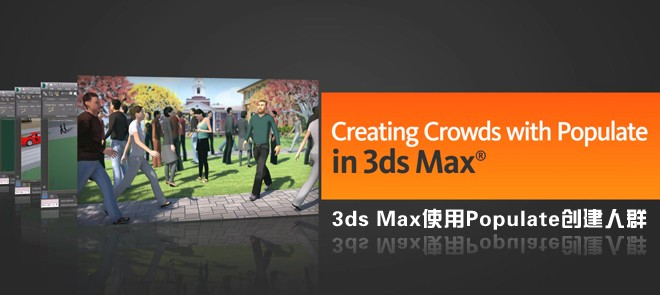 3ds Max2014使用Populate创建人群