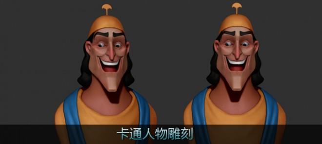 Zbrush雕刻皇帝的新衣卡通角色