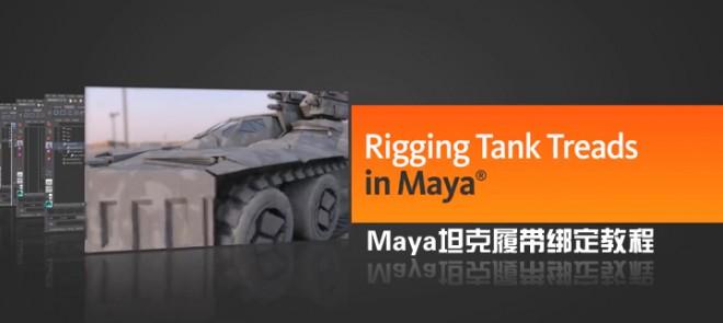 Maya坦克履带绑定教程(Digital Tutors)