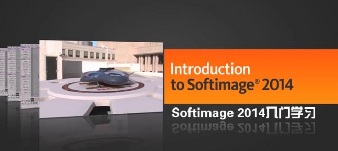 Softimage 2014����ѧϰ�̳�(Digital Tutors)