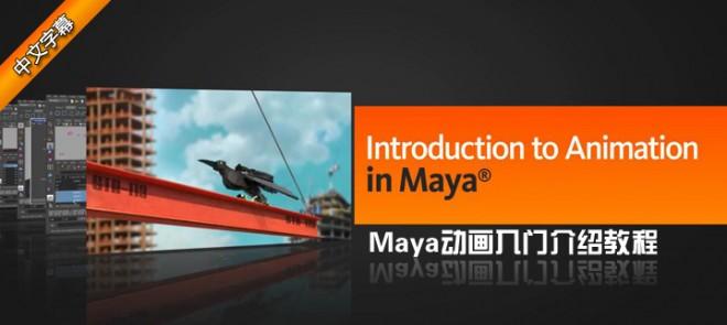 Maya动画入门教程