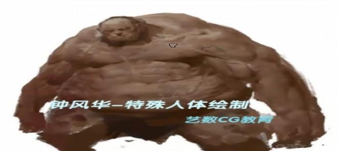 【艺数CG】钟风华-特殊人体绘制教程
