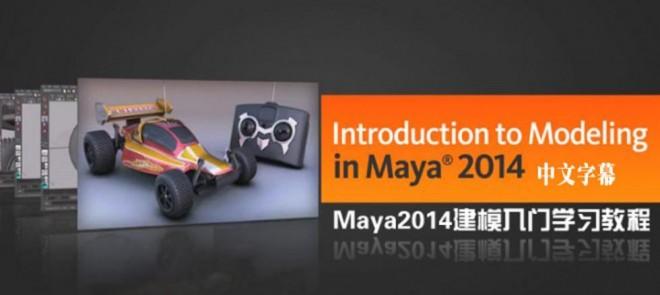 Maya2014建模入门学习教程(Digital Tutors)