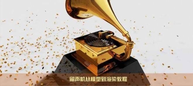 【UTV原创】-如何使用C4D创建留声机及渲染教程(中文)