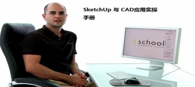 SketchUp 与 CAD应用实操手册