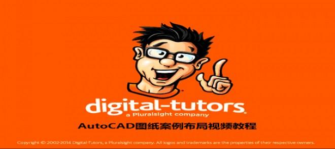 AutoCAD图纸案例布局视频教程