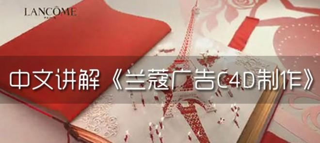 兰蔻广告C4D制作