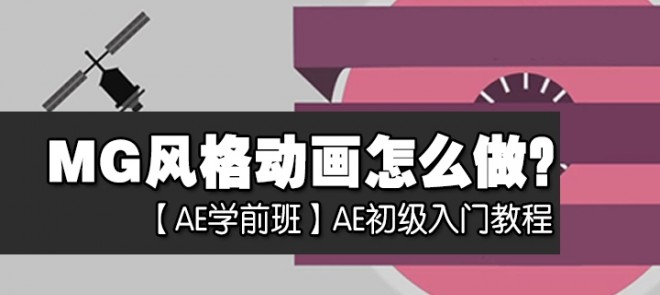【AE学前班】  MG风格5秒小动画(01期)