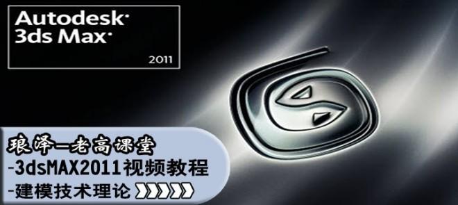琅泽老高课堂3dmax2011建模技术理论教程