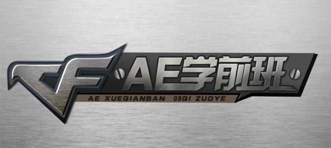【AE学前班】AE金属logo制作(03期)