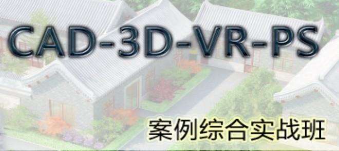 CAD/3D/VR/PS综合案例