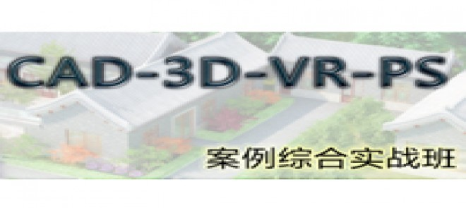 CAD 3D VR PS案例综合实战讲解