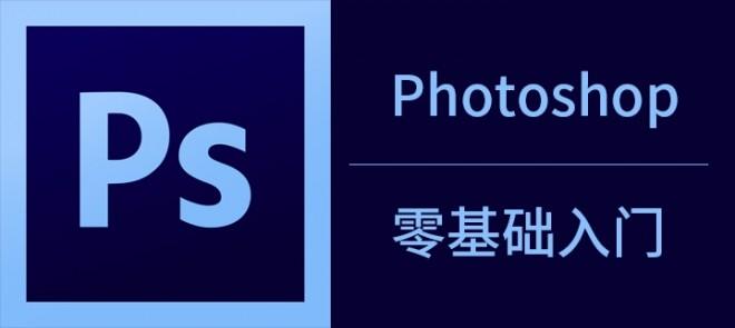 Photoshop零基础教学