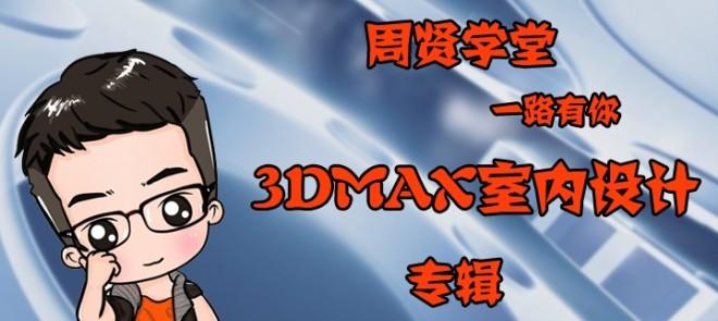 周贤学堂3DMAX室内设计教学专辑