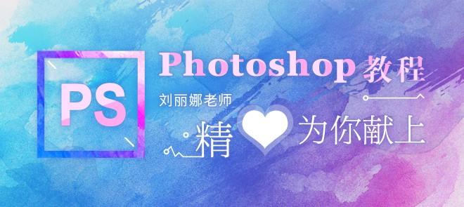 Photoshop CS5入门教程