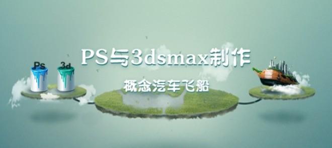 PS与3dsmax制作概念汽车飞船