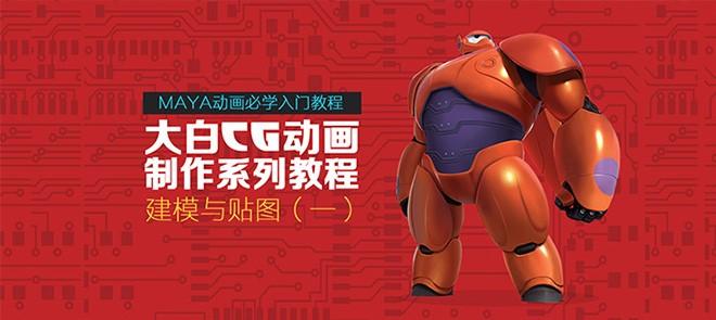 超能陆战队CG动画制作教程