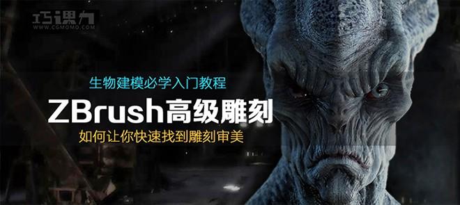 Zbrush生物角色高级雕刻