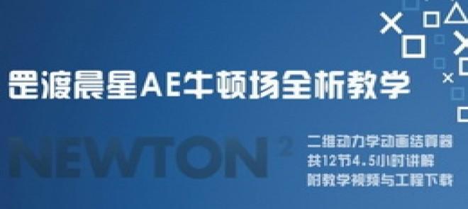 AE牛顿场全析教学12节