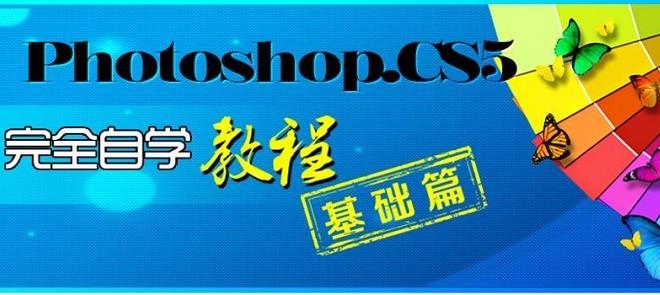 PS CS5完全自学教程:基础篇