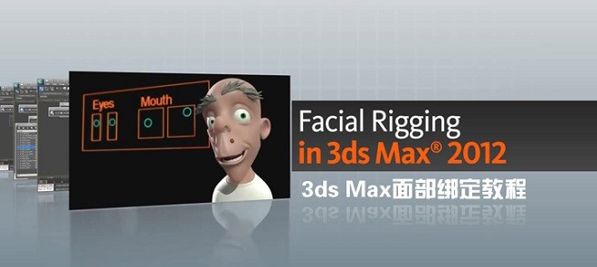 3ds Max面部绑定教程