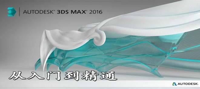 3Dmax2016基础教程