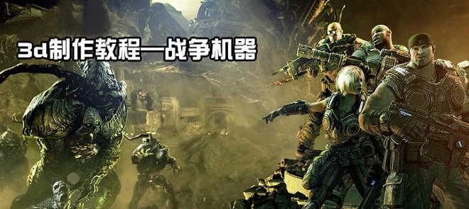 3d制作教程—战争机器