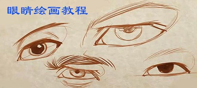 手绘 眼睛绘画教程