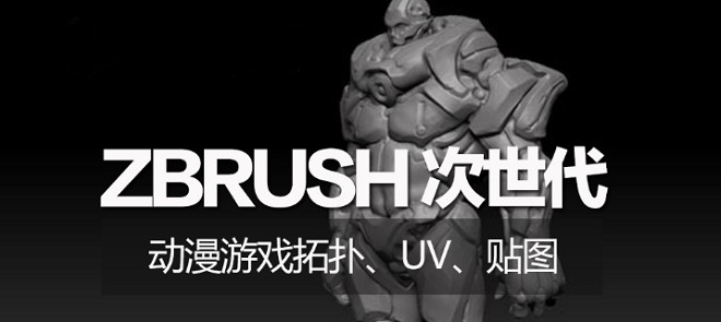 ZBrush游戏次世代高模制作教程