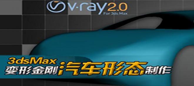 3dsMax变形金刚汽车形态制作