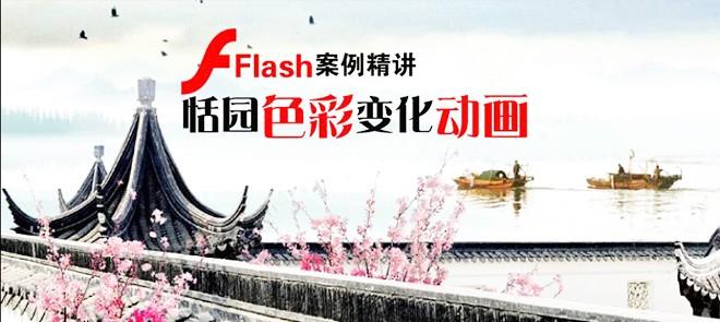 Flash案例精讲-恬园色彩变化动画