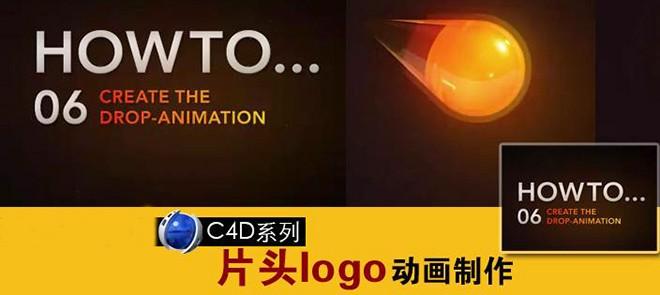 C4D系列-片头logo动画制作