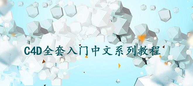 C4D全套入门中文系列教程 - 第三期