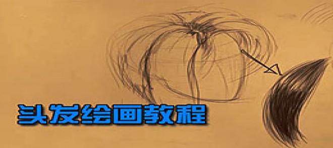 手绘 头发绘画教程