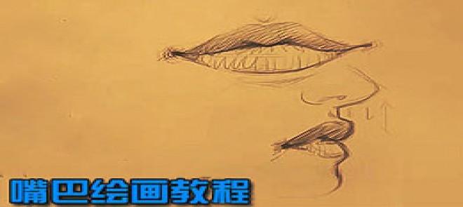 手绘 人物嘴巴绘画教程