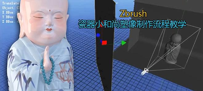 zbrush瓷器小和尚塑像制作流程教学