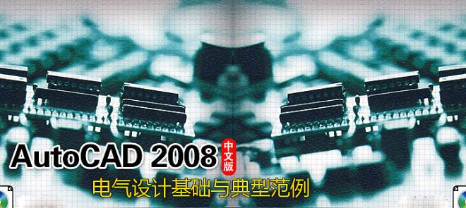 AutoCAD 2008电气设计基础与典型范例(中文)